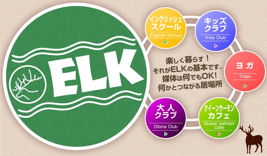 ELK  楽しく暮らす!それがELKの基本です。 媒体は何でもOK! 何かとつながる居場所