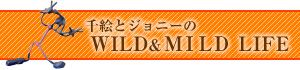 千絵とジョニーの  WILD & MILD LIFE