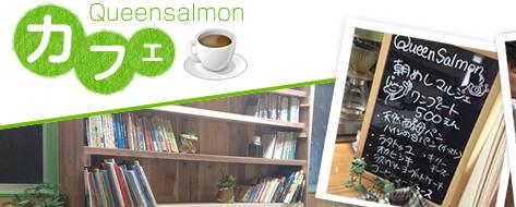 Queensalmon カフェ
